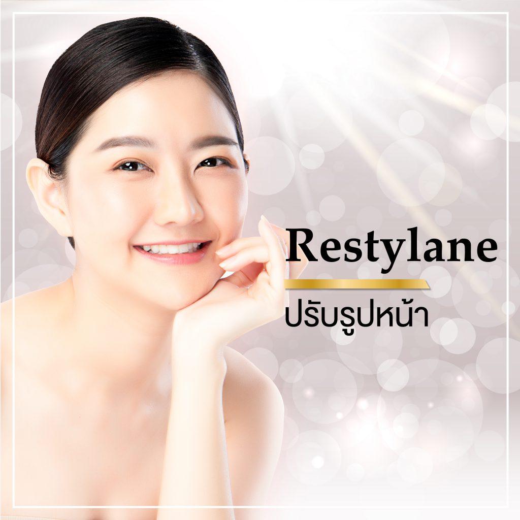 Filler Restylane ปรับรูปหน้า