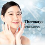 Thermarge กระชับผิวหน้า