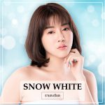 Snow White ขาวใส